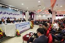 مجمع عمومی بانک صادرات ایران برگزار شد