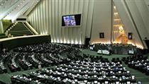 مخالفت مجلس با تحقیق و تفحص از شهرداری تهران