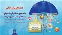 آغاز جشنواره فروش بیمه های جامع عمربیمه آسیا