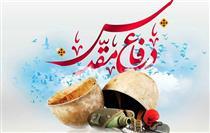 پیام تبریک صندوق تامین خسارت های بدنی به مناسبت هفته دفاع مقدس