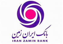 تخفیف مشتریان بانک ایران زمین، در خرید از فروشگاه اینترنتی چیکادو