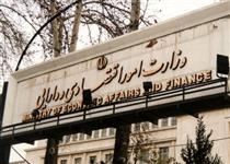 انتصاب نخستین مدیر کل ستادی زن در وزارت اقتصاد