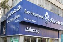 افتتاح شعبه آزادی بانک حکمت ایرانیان