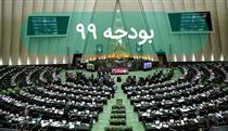 کلیات بودجه سال ۹۹ رد شد