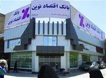 بانک اقتصادنوین، بانک عامل در توزیع اسکناس نو شد
