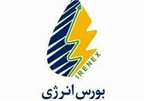 عرضه دو میلیون بشکه میعانات گازی در رینگ بین الملل بازار فیزیکی بورس انرژی ایران