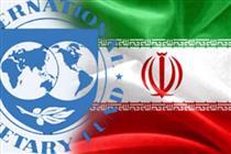 گزارش صندوق بینالمللی پول از ۱۲ شاخص اقتصادی ایران