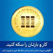 مزایای دریافت گواهی سپرده سکه طلا از بانک سامان
