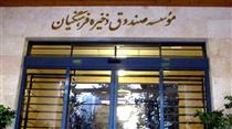 آخرین وضعیت صندوق ذخیره فرهنگیان
