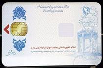 صدور کارت هوشمند در ۱۵ روز با طعم خدمات بانکی