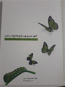 کتاب آموزش و بهسازی منابع انسانی با رویکرد به صنعت بیمه منتشر شد