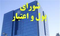 بررسی چالش های نظام بانکی کشور در شورای پول و اعتبار