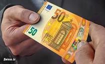 رشد ۲۸۵ ریالی یورو