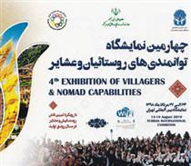 حمایت بانک سینا از نمایشگاه روستائیان