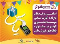 اسامی برندگان خوش شانس جشنواره یاس اعلام شد