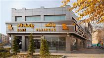 تغییر ساعت کار شعبههای بانک پاسارگاد در استان بوشهر