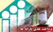 تراکنشهای بانکی ملاک حذف یارانهها