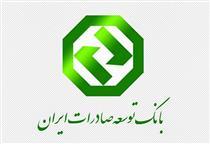 نمره قبولی بانک توسعه صادرات ایران