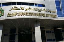 امکان افتتاح حساب صادرکنندگان در بانک تعاون اسلامی