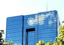 طرح بانک مرکزی جمهوری اسلامی اعلام وصول شد