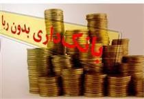 فرصت اصلاح بانکداریبدونربا در دولتآینده