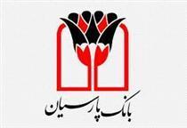 فروش بلوک ۳۳ درصدی پارسیان تایید شد