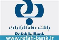 گزارش تسهیلات اعطایی بانک رفاه اعلام شد