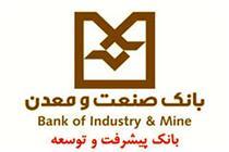 پرداخت معادل ۷۲ میلیون یورو تسهیلات ارزی توسط بانک صنعت و معدن
