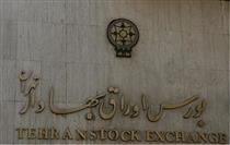 درج نماد یک اوراق مشارکت در بازار اوراق بدهی بورس