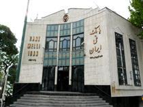 فروش بیشاز ۴۰۶هزار فقره اوراق سپرده ۲۰درصدی در بانک ملی
