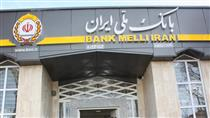 برنامه بانک ملی برای راهاندازی سککوک در اصفهان
