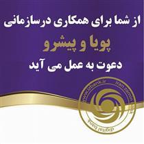 بانک ایران زمین دعوت به همکاری می کند
