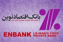 قدردانی از خدمات بانک اقتصادنوین