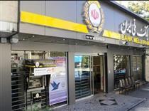 رفع محدودیت تراکنش های کمتر از پنج هزار تومان بانک ملی