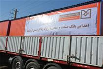 کارکنان بانک صنعت و معدن ۵۰  کانکس به مناطق زلزله زده کرمانشاه کمک کردند