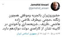 اعلام اسامی ۷وزیر کابینه دوازدهم +عکس