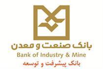بانک صنعت ومعدن چقدر تسهیلات ارزی داد؟