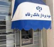 افزایش سقف برداشت از خودپردازهای بانک رفاه
