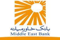 بانک خاورمیانه به مجمع می رود