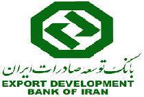 بسته بانک توسعه صادرات برای صادرکنندگان