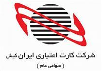 صعود ۴۲ پله ای ایران کیش در IMI۱۰۰
