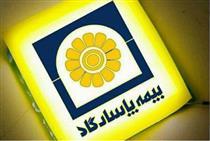 تخفیف ویژه بیمه پاسارگاد به مناسبت ایام دهه مبارک فجر