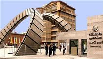 بانک آینده و دانشگاه امیرکبیر مرکز تحقیق و توسعه مشترک ایجاد کردند