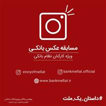 مسابقه اینستاگرامی بانک ملت برای کارکنان نظام بانکی کشور