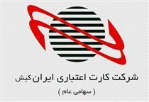 کارت اعتباری ایران کیش ۷ خردادماه به مجمع میرود