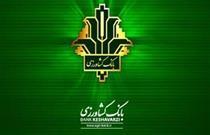 راهاندازی شعب بانک کشاورزی در کرمانشاه