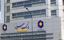 در آمد ۱۰.۶۹۹ میلیارد ریالی بانک سینا از تسهیلات اعطایی