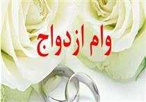 ۳۹۵ هزار نفر تا پایان هفته هشتم طرح ضربتی وام ازدواج گرفتند