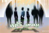 یکچهارم مقرریبگیران بیمه بیکاری کشور؛ در تهران