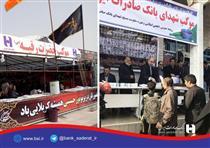 ادامه میزبانی بانک صادرات از راهیان اربعین حسینی